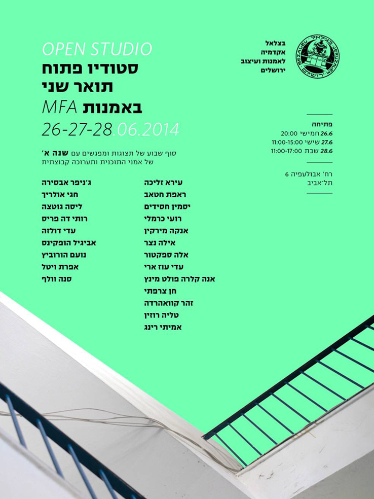Bezalel Academy Of Arts And Design Tel Aviv